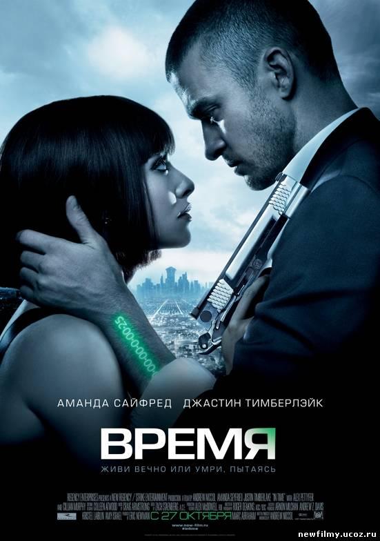 Время 2011 смотреть онлайн фильм